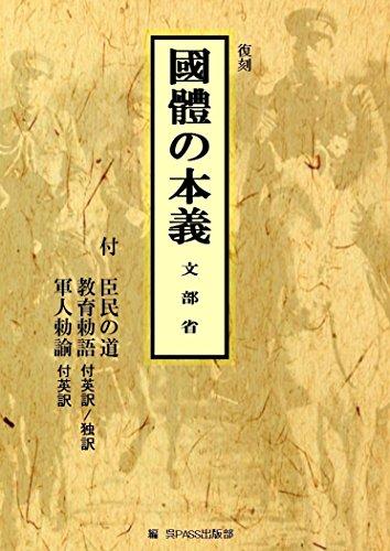 臣民の道 (1941年)