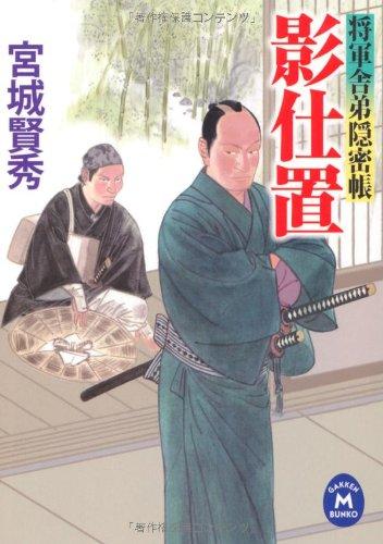 Shogun my younger brother Covert Book 5 (Gakken M Bunko) (2011) ISBN: 4059006963 [Japanese Import]