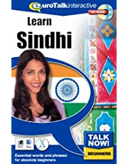Talk Now Learn Sindhi: Essential Words and Phrases for Absolute Beginners (PC/Mac)