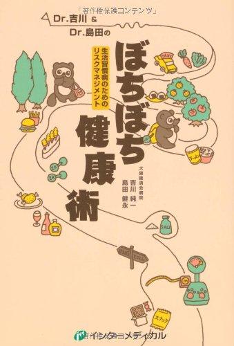 Dr.吉川&Dr.島田のぼちぼち健康術―生活習慣病のためのリスクマネジメント