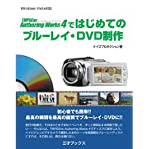 Blu-Ray ¡¤ DVD production for the first time in TMPGEnc Authoring Works4 (2008) ISBN: 4861991757 [Japanese Import]