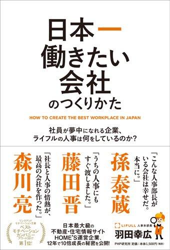 日本一働きたい会社のつくりかた