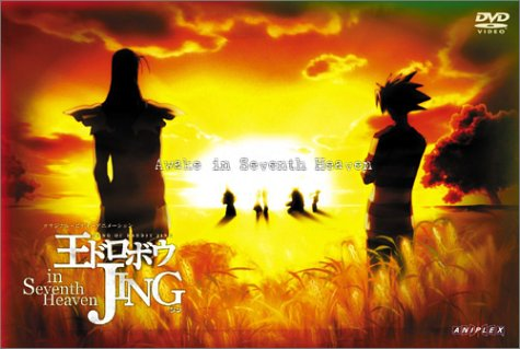王ドロボウJING JING in Seventh HeavenIII
