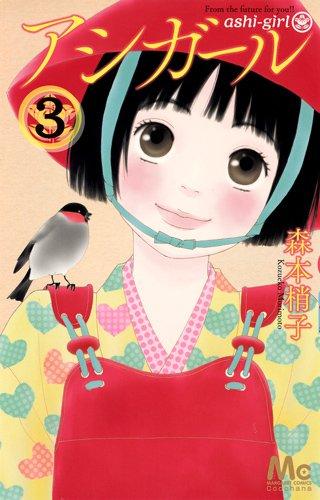 Ashi Girl [3]