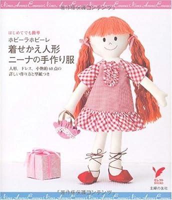 ホビーラホビーレ 着せかえ人形ニーナの手作り服\u2015人形、ドレス