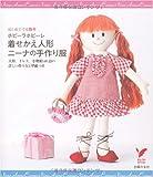 ホビーラホビーレ 着せかえ人形ニーナの手作り服―人形、ドレス、小物約60点の詳しい作り方と型紙つき (セレクトBOOKS)