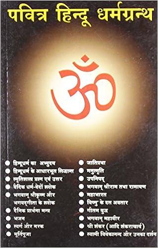 Buy Pavitra Hindu Dharmagranth Book Online at Low Prices in