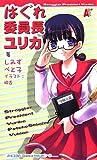 Yurika committee for straying (A-KIBA Books Novel) (2005) ISBN: 4882030454 [Japanese Import]