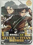 ATTACK ON TITAN : DISTRESS - COMPLETE MOVIE DVD BOX SET