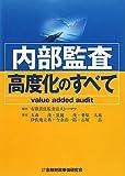 内部監査高度化のすべて―value added audit