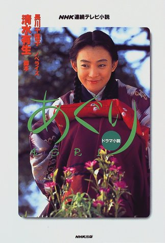 Aguri (NHK TV series novel) (1997) ISBN: 4140052767 [Japanese Import]