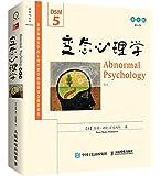 变态心理学(第6版)(英文版)