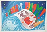 1985 Santa Tree Red Star Vintage USSR Soviet Union Russian Greeting Christmas Happy New Year Postcard Lubeznov