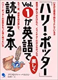 「ハリー・ポッター」Vol.1が英語で楽しく読める本