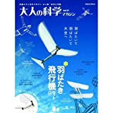 Adult science magazine Vol. (Gakken Mook adult science magazine series) (set ornithopter) 31 (Japanese edition) ISBN-10:4056063028 [2011]