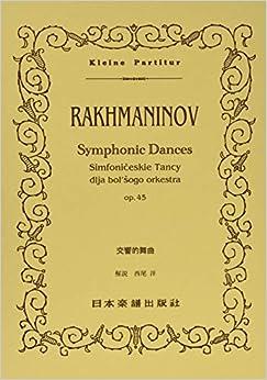 No.386 ラフマニノフ/交響的舞曲 Op.45 (Kleine Partitur)