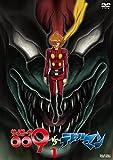 Animation - Cyborg 009 Vs Devilman Vol.1 [Japan DVD] DSZD-8141