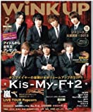 Wink up (ウィンク アップ) 2013年 02月号 [雑誌]