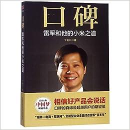 Amazon in: Buy The Public Praise (Lei Jun And His Xiaomi