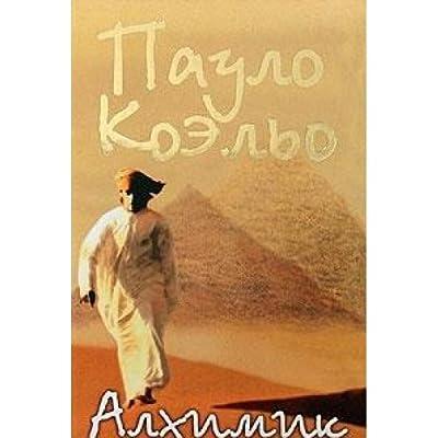 Paulo Coelho (Author)(10778)6 used & newfrom$19.69