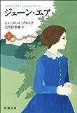 ジェーン・エア(下) (新潮文庫)
