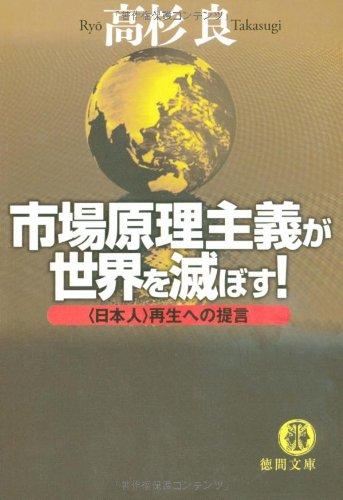 """市場原理主義が世界を滅ぼす!―""""日本人""""再生への提言 (徳間文庫)"""