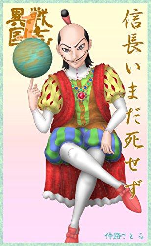 isengokusi1: nobunaga imada sisezu (Japanese Edition)
