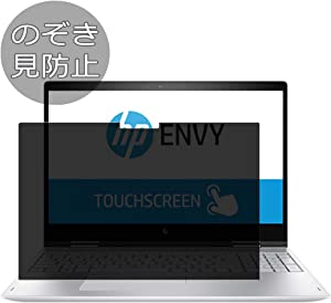 Synvy Privacy Screen Protector Film for HP Envy x360 15-bp100 / bp152wm / bp165cl / bp194cl / bp199ms / bp100na / bp165nr / bp108tx / bp143cl / bp152nr 15.6