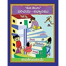 Prajna Telugu LKG WorkBook: Parichaya  (PrajnaTelugu Book 2)