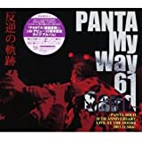 反逆の軌跡 PANTA SOLO 35TH ANNIVERSARY LIVE AT THE DOORS 2011.11.5&6