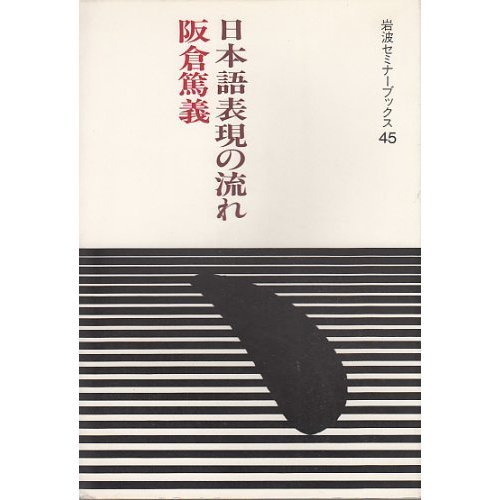 日本語表現の流れ (岩波セミナーブックス)