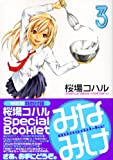 Device-specific version Minamike (3) (Young Magazine Comics) (2006) ISBN: 4063620697 [Japanese Import]