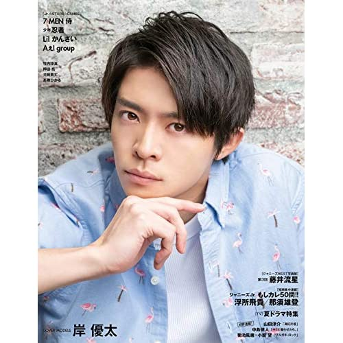 Myojo 2019年8月号 裏表紙 表紙画像