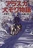 アラスカ犬ぞり物語