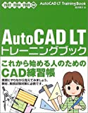 AutoCAD LT training book -2002/2004/2005 support (2004) ISBN: 4881664255 [Japanese Import]