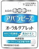 アバンビーズ オーラルタブレット 7日分(21粒入)×3個セット
