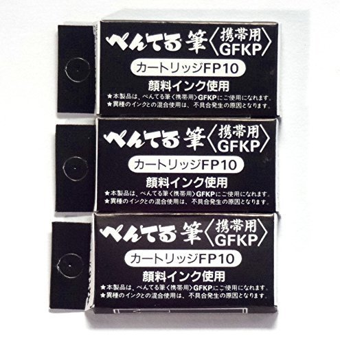 Pentel Pocket Fude Brush Pen Refills (FP10-A), Black Ink, × 3 Pack/total 12 Refills (Japan Import) (Pentel Brush Pocket)