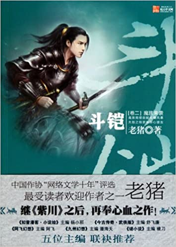 Warring Armor: Asmodians Attack (Chinese Edition)