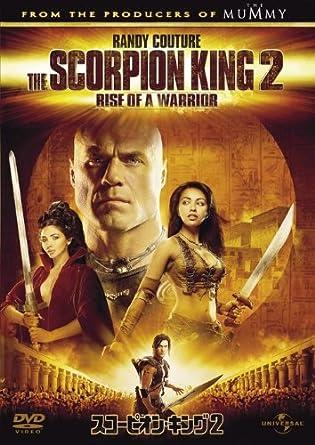 Amazon | スコーピオン・キング2 [DVD] | 映画
