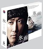[DVD]氷雨 コレクターズBOX