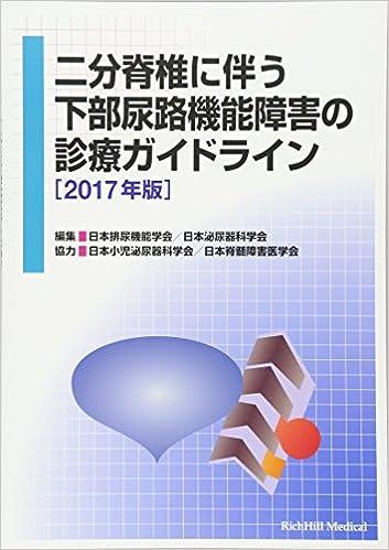 Book's Cover of 二分脊椎に伴う下部尿路機能障害の診療ガイドライン〈2017年版〉 単行本 – 2017/10/1