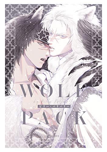 WOLF PACK (ダリアコミックス)