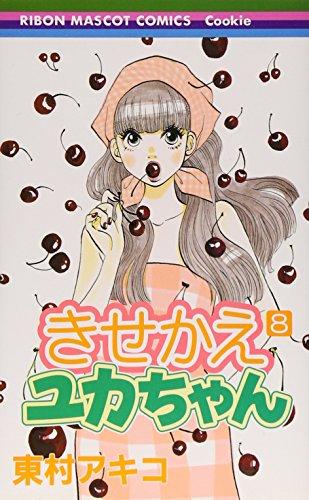 きせかえユカちゃん (8) (りぼんマスコットコミックス―クッキー (1654))