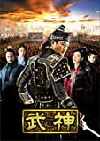 [DVD]武神 [ノーカット完全版] DVD-BOX 第1章