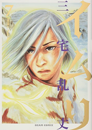 Imuri 7 (BEAM COMIX) (2010) ISBN: 4047262773 [Japanese Import]