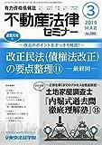不動産法律セミナー 2019年 03 月号 [雑誌]