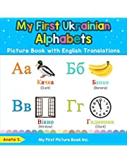 My First Ukrainian Alphabets Picture Book with English Translations: Bilingual Early Learning & Easy Teaching Ukrainian Books for Kids