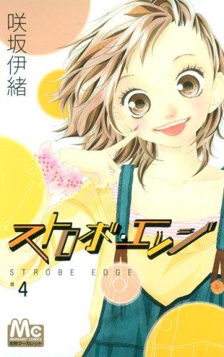ストロボ・エッジ (4) (マーガレットコミックス)