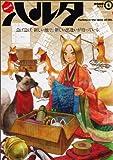 ハルタ 2013-MAY volume 4 (ビームコミックス)