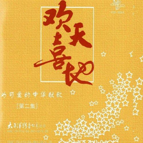 Huan Tian Xi Di 2:  Wei Ke Ai De Zhong Hua Xian Ge (Boundless Joy 2: Singing For Our Lovely China)